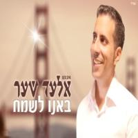 אלעד שער באנו לשמח