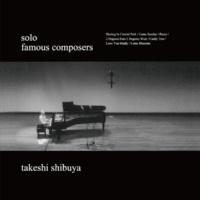 渋谷 毅 famous composers