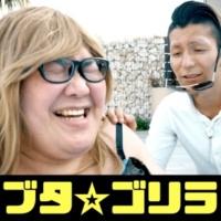 レペゼン地球 ブタ☆ゴリラ