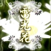 ZAKIRA/疾風黒髭団 雷光花