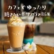 Relax α Wave カフェでゆったり聴きたいボサノヴァBGM ~贅沢な午後のひととき~
