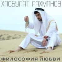 Хасбулат Рахманов Философия любви