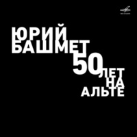 Юрий Башмет Юрий Башмет. 50 лет на альте