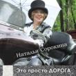 Наталья Сорокина Это просто дорога