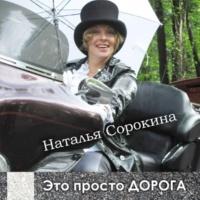 Наталья Сорокина Встреча