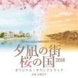 音楽:小林洋平 NHK広島放送局開局90年ドラマ「夕凪の街 桜の国2018」オリジナル・サウンドトラック