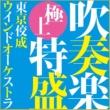 ヴァーツラフ・ブラフネク指揮/東京佼成ウインドオーケストラ ヴァーツラフ・ネリベル: 2つの交響的断章 II- アレグロ・インペトゥオーゾ