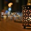 Eximo Blue 夏の夜カフェ