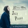 Relaxing Piano Crew 泣きたい時のJazz Piano