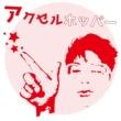 永井佑一郎 アクセルホッパー(ノートにサイン)