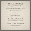 Gennady Pishchayev&Alexander Bakhchiev 16 Songs for Children, Op. 54: III. Spring, The Grass Grows Green