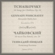 Gennady Pishchayev&Alexander Bakhchiev Tchaikovsky: 16 Songs for Children, Op. 54
