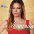 Емилия Ех, Българийо красива