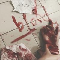 アンシャンテ メランコリア / blood