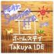 Takuya IDE/伊藤修平 ホームステイ (feat. 伊藤修平)
