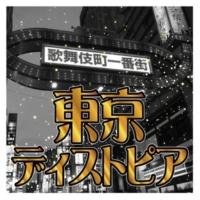 FxxkingRabbits 東京ディストピア