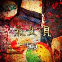 the Raid. 籠女唄