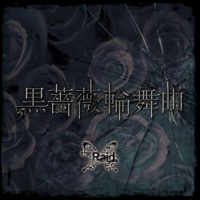 the Raid. 黒薔薇輪舞曲