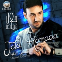 Jalal Hamada Shams Aldunya