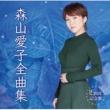 森山愛子 森山愛子全曲集~15周年記念盤~
