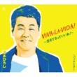 五木ひろし VIVA・LA・VIDA!~生きてるっていいね!~