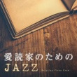 Relaxing Piano Crew 愛読家のためのJAZZ