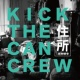 KICK THE CAN CREW 住所 feat. 岡村靖幸