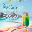 Relax α Wave 海Café Summer Bossa