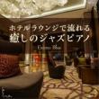 Eximo Blue ホテルラウンジで流れる癒しのジャズピアノ