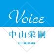 中山栄嗣 Voice