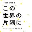 久石 譲 この世界の片隅に 〜メインテーマ〜