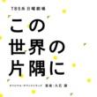 久石 譲 TBS系 日曜劇場「この世界の片隅に」 [オリジナル・サウンドトラック]