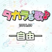 宝塚歌劇団 タカラ's歌(2018-9) -自由-