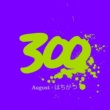 Various Artists 300 - August - はちがつ