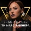 Анюта Славская Ти марс я венера