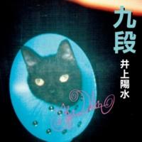 井上陽水 長い坂の絵のフレーム (Remastered 2018)