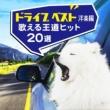 SME Project ドライブ ベスト 洋楽編 -歌える王道ヒット20選-