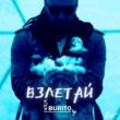 Burito Vzletay (Radio Edit)