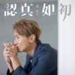 Jason Chan Ren Zhen Ru Chu