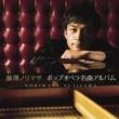 藤澤ノリマサ ポップオペラ名曲アルバム (DELUXE EDITION)