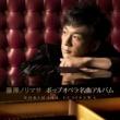 藤澤ノリマサ ポップオペラ名曲アルバム
