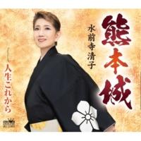水前寺清子 熊本城(オリジナル・カラオケ)