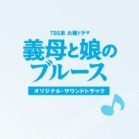 ドラマ「義母と娘のブルース」サントラ TBS系 火曜ドラマ「義母と娘のブルース」オリジナル・サウンドトラック