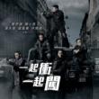 "Ekin Cheng, Jordan Chan, Michael Tse, Chin Kar Lok, Jerry Lamb Bro (Theme Song Of The Movie ""Golden Job"")"