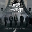 "Chin Kar Lok, Michael Tse, Ekin Cheng, Jordan Chan & Jerry Lamb Bromance (Theme Song Of The Movie ""Golden Job"")"