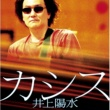 井上陽水 カシス (Remastered 2018)