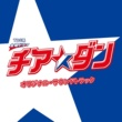 ドラマ「チア☆ダン」サントラ TBS系 金曜ドラマ「チア☆ダン」オリジナル・サウンドトラック