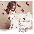 杏子 Flamingo Rose