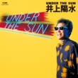 井上陽水 UNDER THE SUN (Remastered 2018)
