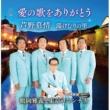 鶴岡雅義と東京ロマンチカ 愛の歌をありがとう